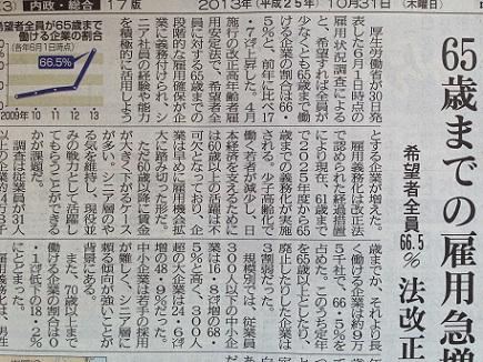 10312013中国新聞S2