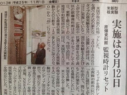 11012013中国新聞S1