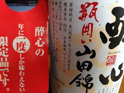 11012013酔心山田錦瓶囲いS2