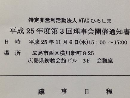 11062013ATAC理事会開催通知S1