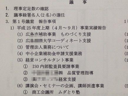 11062013ATAC理事会開催通知SM2