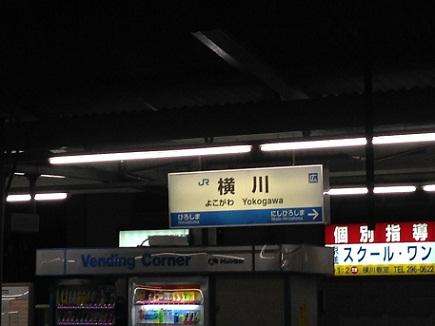 11062013横川駅S2