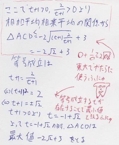 toudai2012bu26.jpg