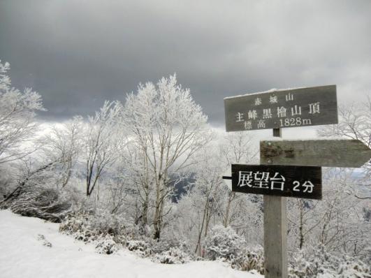 黒檜山の霧氷