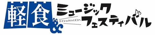 keisyoku2.jpg
