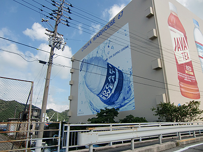 大塚製薬徳島工場