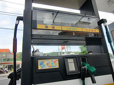 私が2番目に良く利用するガソリンスタンドです