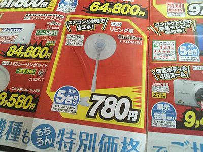 扇風機780円