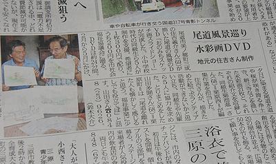 尾道の風景が描かれた水彩画DVD-Rが取り上げた中国新聞記事