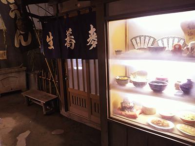 昭和のお蕎麦屋さん