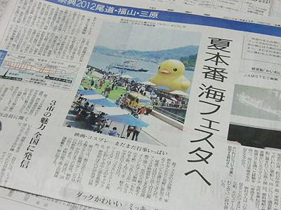 海フェスタの新聞記事