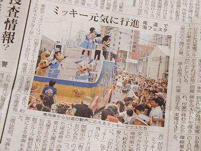 海フェスタおのみち「ディズニーパレード」