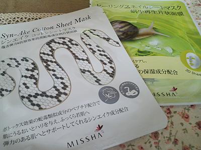 毒蛇の毒成分が使われたフェイスマスクとカタツムリの成分が使われたフェイスマスク