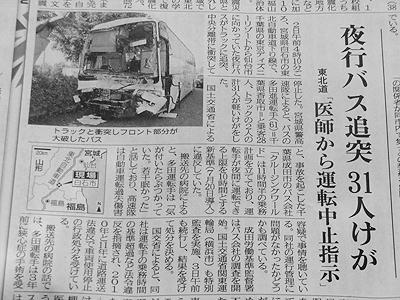 またもやバスの事故