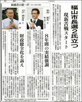 福山市長選新聞記事
