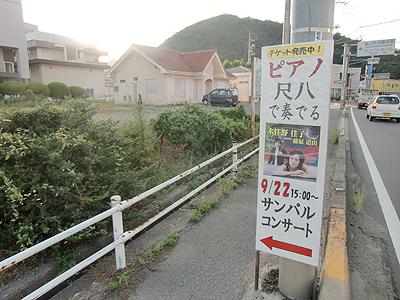 木住野佳子meets藤原道山コンサートの案内看板