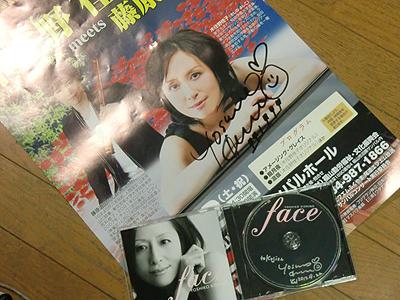 ポスターとCDに頂いた木住野佳子さんのサイン