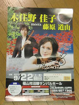 ポスターに頂いた木住野佳子さんのサイン
