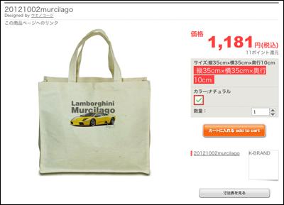 ムルシエラゴデザインのトートバッグ