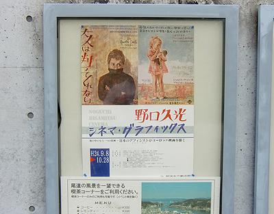 ポスター画家「野口久光」シネマ・グラフィックス