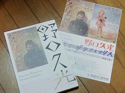 「野口久光」シネマ・グラフィックス公式図録