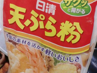 天ぷら粉を使用