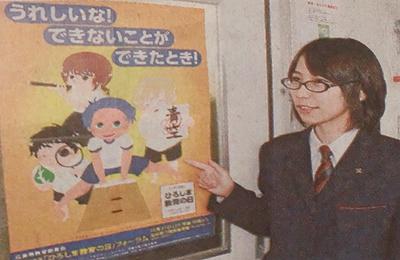教育の日ポスターのデザインを説明する生徒