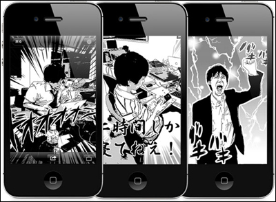 漫画風写真アプリ