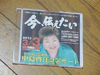中島啓江コンサートポスター用データの入ったCD-R