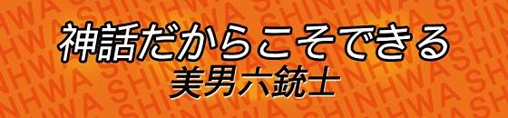 shinhwa_towel_japan.jpg