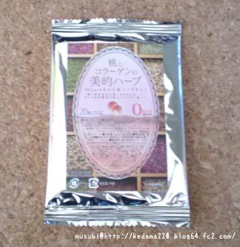 20121002-1桃とコラーゲンの美的ハーブ