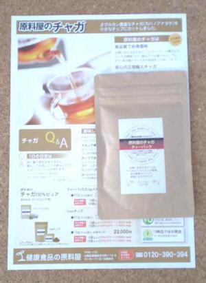 20121018-1チャガ茶