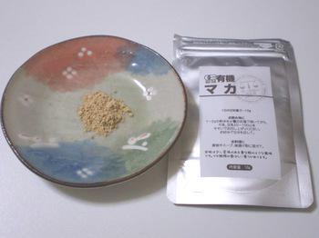 20121027-有機マカ