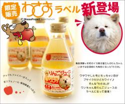 Wasao apple juice for dog