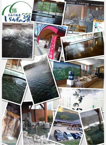 大白川温泉 しらみずの湯 温泉に浸かってポカポカ