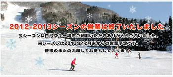 白川郷平瀬温泉  白弓スキー場 営業終了のお知らせ
