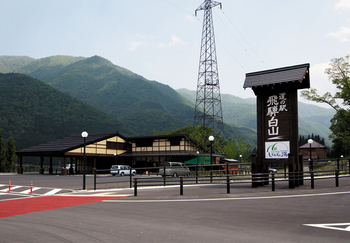 日本の三名山のひとつ、霊峰白山の麓に位置する道の駅 飛騨白山