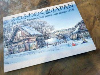 ふわふわのくま:JAPAN