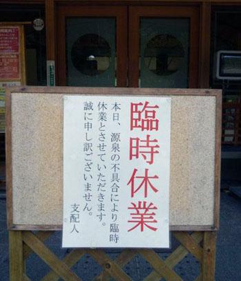 臨時休業のお知らせ!!