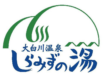 siramizu 日帰り入浴施設