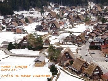 3月20日 白川郷の風景