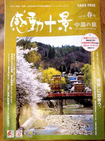 感動十景 Vol.21 春号 中部の旅