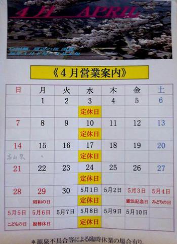 大白川温泉 しらみずの湯 4月営業案内