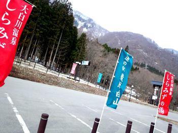 国道156号線沿い 道の駅 飛騨白山