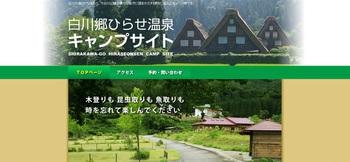 白川郷平瀬温泉 キャンプサイト