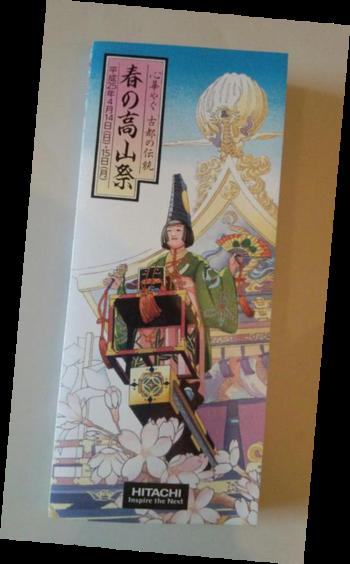 春 高山祭 4月14日・15日