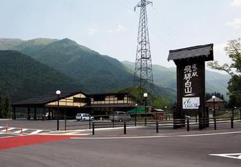 道の駅 飛騨白山 156号線沿い 白川郷平瀬温泉