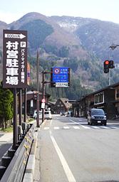交通対策が始まる集落の村道。観光車両を村営駐車場に誘導する=大野郡白川村荻町
