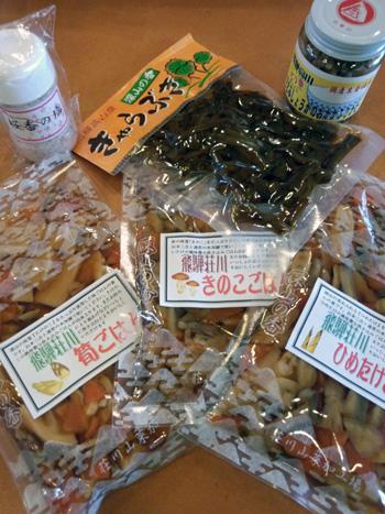 飛騨荘川の名産品 ブログ