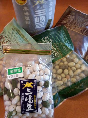 飛騨高山 名産品 三嶋豆 ブログ
